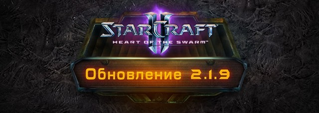 StarCraft II: Heart of the Swarm - обновление 2.1.9
