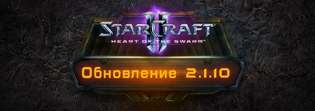StarCraft II: Heart of the Swarm - обновление 2.1.10