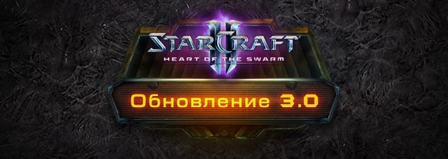 StarCraft II: Heart of the Swarm - обновление 3.0