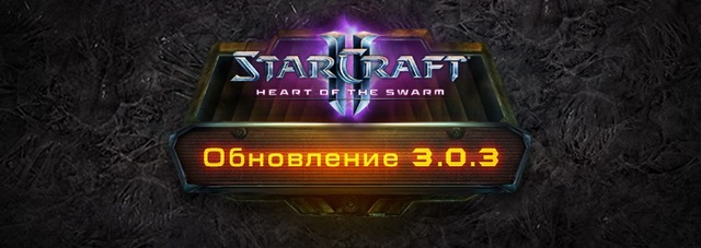 StarCraft II: Heart of the Swarm - обновление 3.0.3