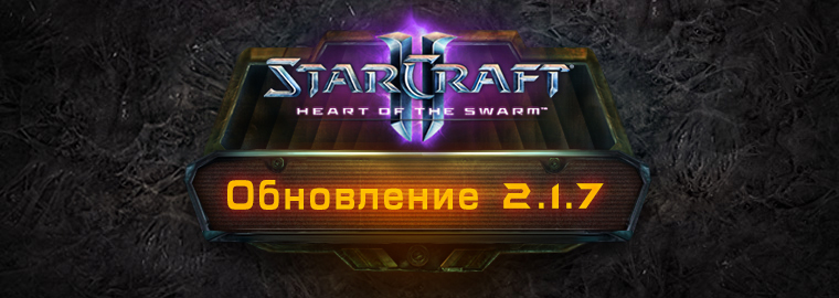 StarCraft II: Heart of the Swarm - обновление 2.1.7